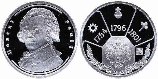 Медаль из серии «Правители России» с изображением Павла Первого