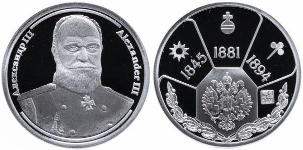 Медаль из серии «Правители России» с изображением Александра Третьего