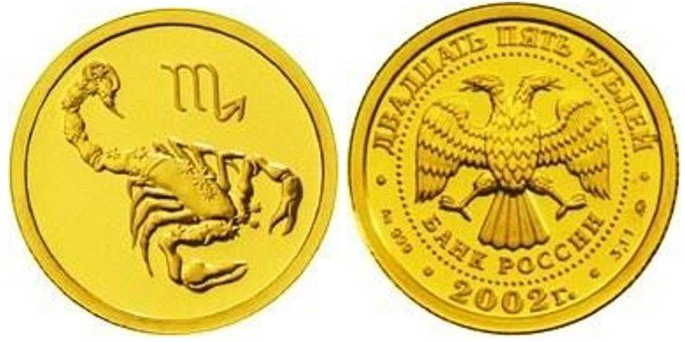 25 рублей, Россия, 2002 год