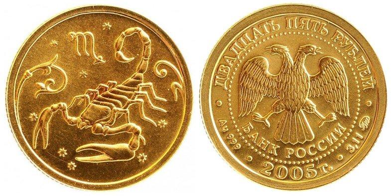 25 рублей, Россия, 2005 год