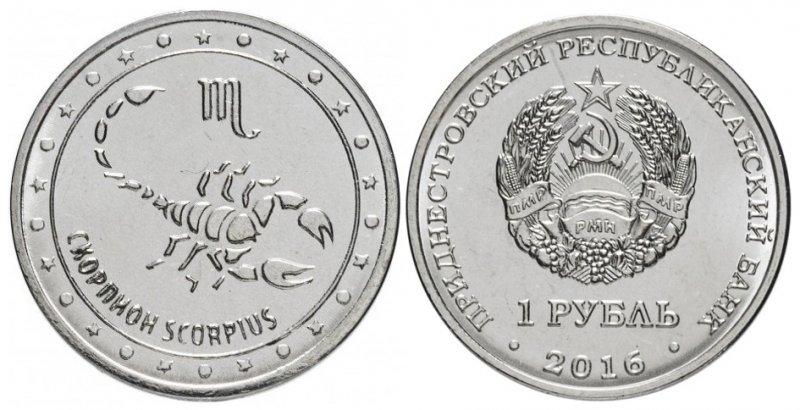 1 рубль, ПМР, 2016 год
