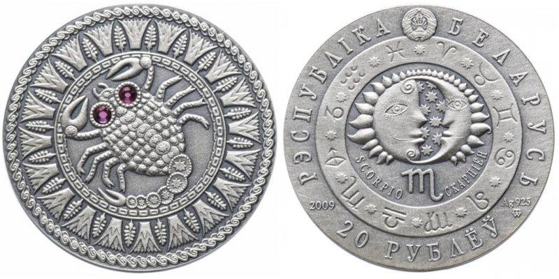 20 рублей, Беларусь, 2009 год