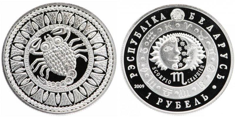 1 рубль, Беларусь, 2009 год