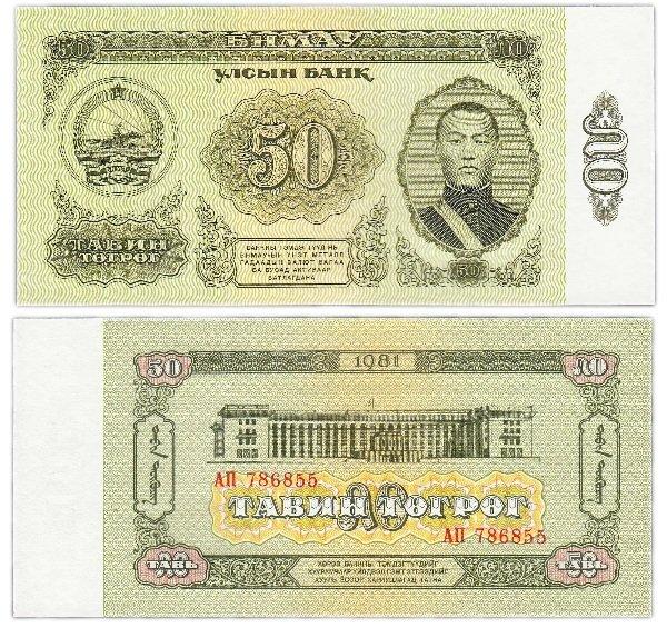 50 тугриков 1981 года