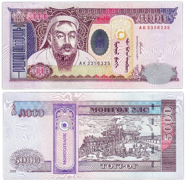 5000 тугриков 2003 года
