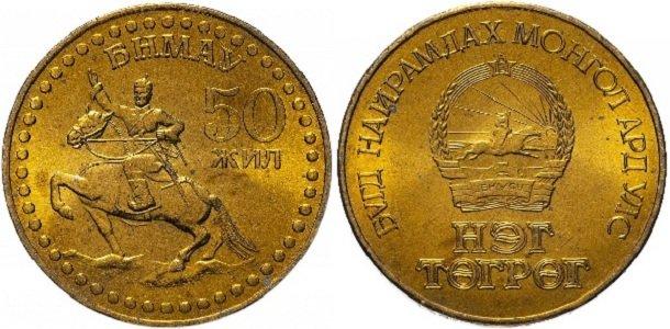 Юбилейная монета в честь 50-летия Монгольской революции