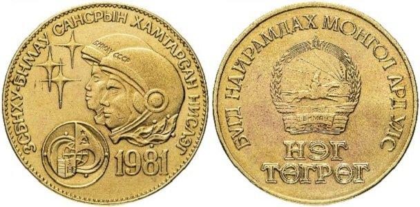 Юбилейная монета в честь советско-монгольского космического полета