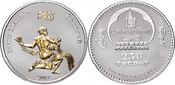250 тугриков 2007 года «Водолей»