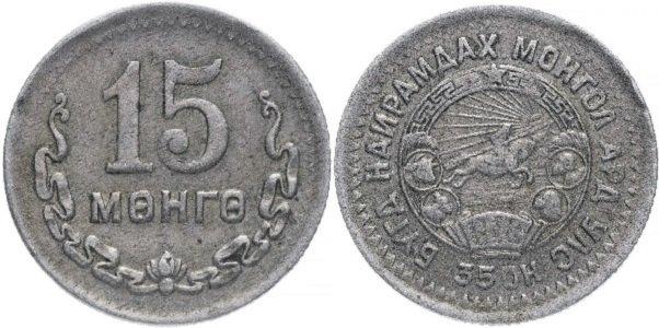 15 мунгу 1945 года