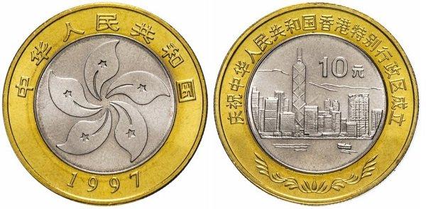 10 юаней 1997 года. «Возвращение Гонконга под юрисдикцию Китая». Биметалл