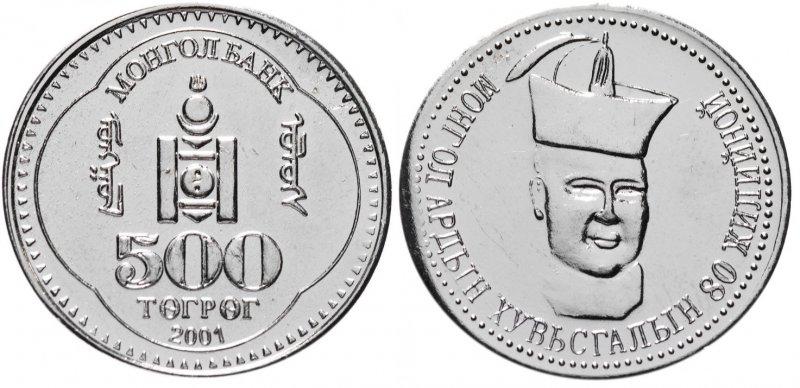 """500 тугриков 2001 года """"80 лет революции. Сухэ-Батор"""""""