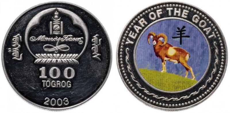 """100 тугриков 2003 года """"Китайский гороскоп - Год Козы"""""""
