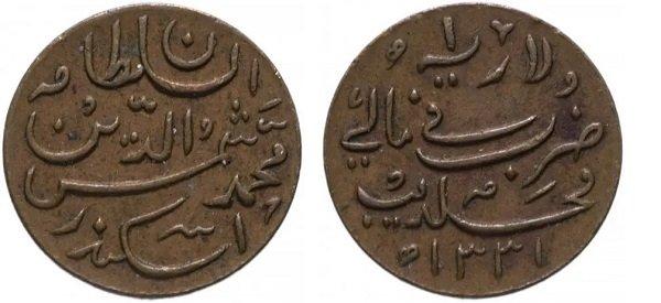 1 ларин. 1331 год хиджры (1913 г.). Султан Мухаммад Шамсуддин Искандар. Бронза, 0,9 г