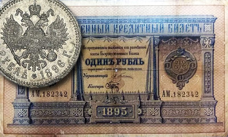 Бумажный рубль 1895 г. и серебряный рубль 1896 г.