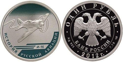 Памятная монета 2012 года с изображением самолёта «И-16»