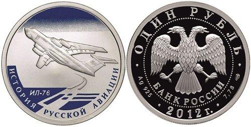 Памятная монета 2012 года с изображением самолёта «Ил-76»