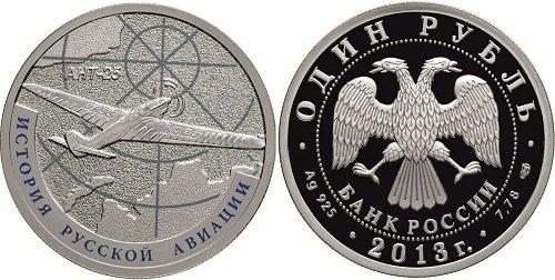 Памятная монета 2013 года с изображением самолёта «АНТ-25»