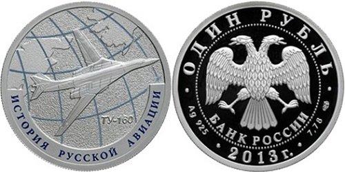 Памятная монета 2013 года с изображением самолёта «Ту-160»