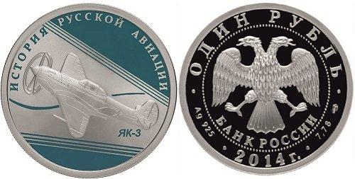 Памятная монета 2014 года с изображением самолёта «Як-3»