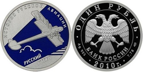 Памятная монета 2010 года с изображением самолёта «Русский витязь»
