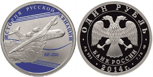 Памятная монета 2014 года с изображением самолёта «Бе-200»