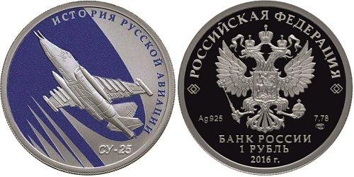 Памятная монета 2016 года с изображением самолёта «Су-25»