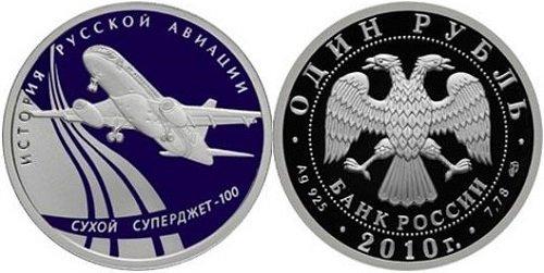Памятная монета 2010 года с изображением самолёта «Сухой Суперджет 100»