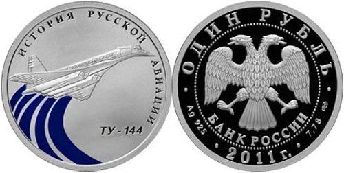 Памятная монета 2011 года с изображением самолёта «Ту-144»
