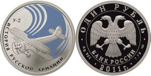Памятная монета 2011 года с изображением самолёта «У-2»