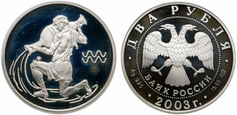 Серебряная монета России