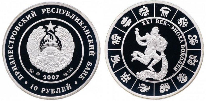 Монета ПМР (серебро)