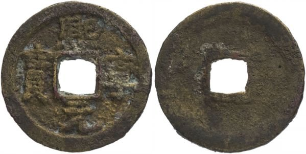 Бронзовая монета цянь, Китай, 1068-1077 гг.