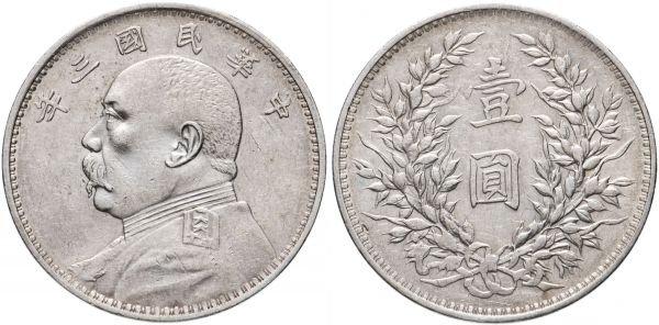 Серебряный юань, 1914 год, президент Юань Шикай