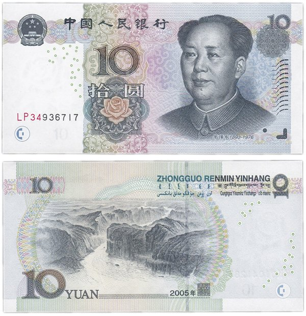 10 юаней, Китай, 2005 год