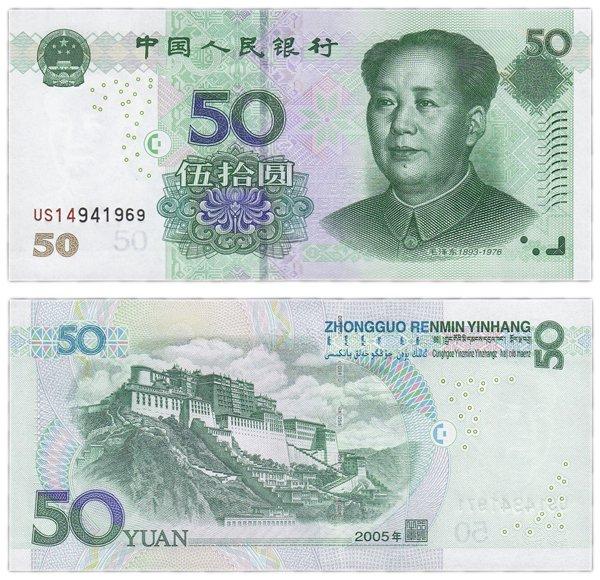 50 юаней, Китай, 2005 год