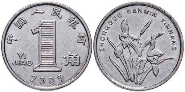 1 цзяо, Китай, 2005 год