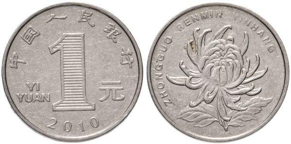 1 юань, Китай, 2010 год