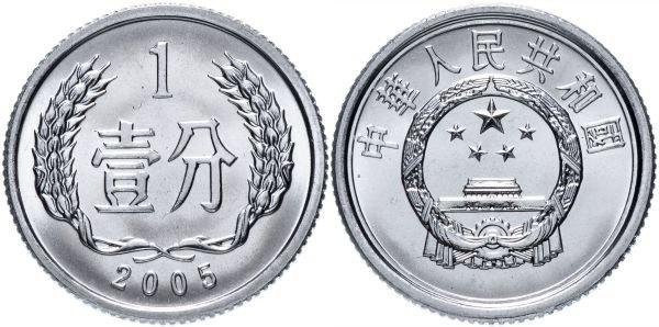 1 фынь, Китай, 2005 год
