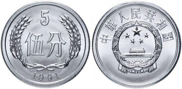5 фыней, Китай, 1991 год