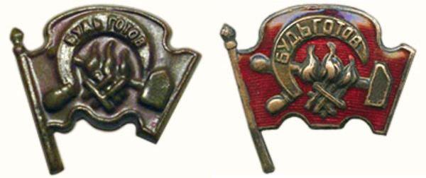 Пионерские значки образца 1922 года