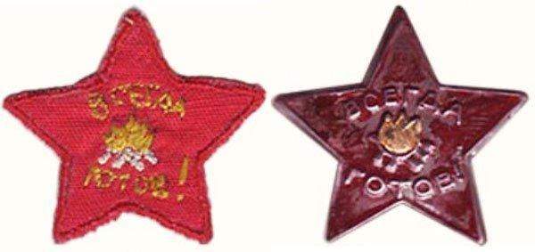 Самодельный и фабричный пионерские значки времён Великой Отечественной войны