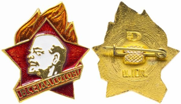 Пионерский значок образца 1967 года