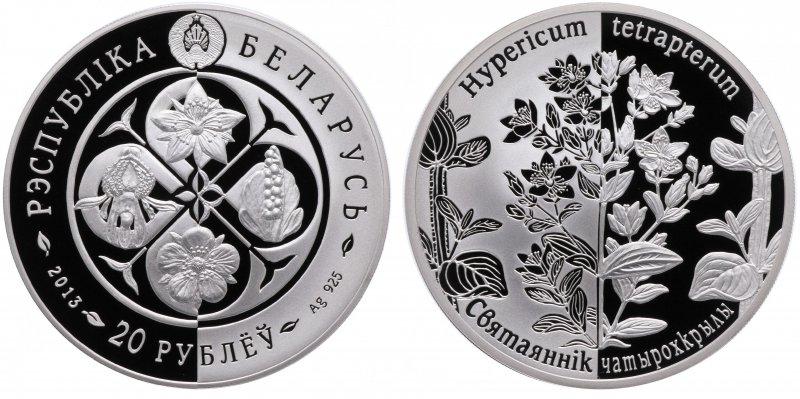 Республика Беларусь, 20 рублей 2013 года «Возрожденные растения - Зверобой четырёхкрылый»