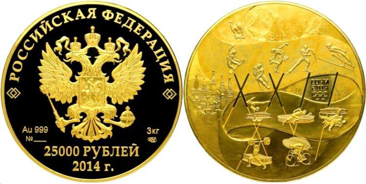25000 рублей 2014 года «Олимпийское движение»