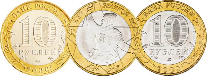 10 рублей 2000 г. ММД и СПМД