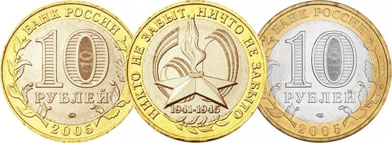 10 рублей 2005 г. ММД и СПМД