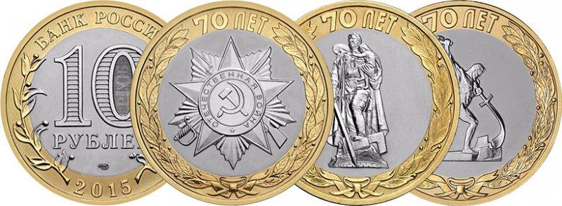 Биметалл 10 рублей 2015 г.