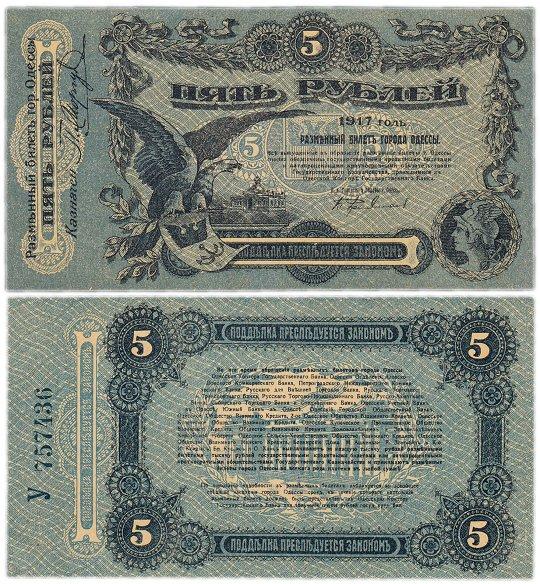 Одесские 5 рублей 1917 г.