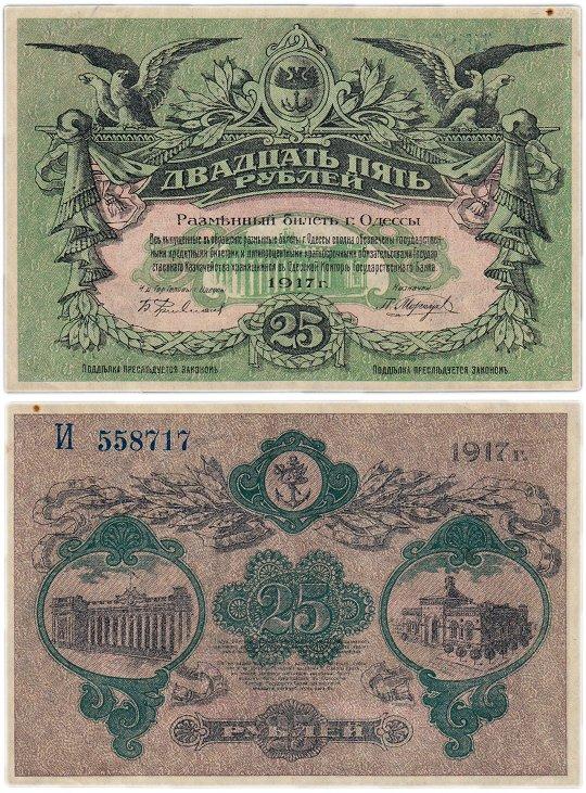 Одесские 25 рублей 1917 г.