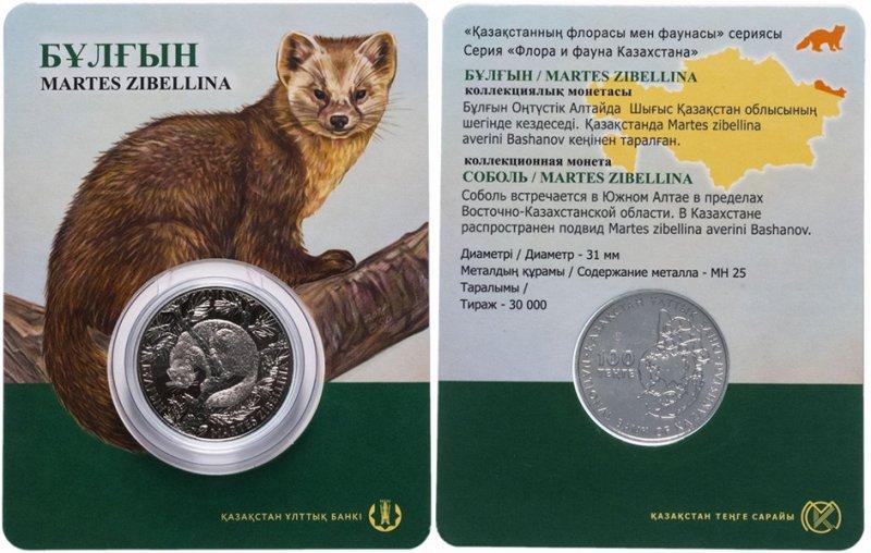 100 тенге серии «Флора и фауна Казахстана». 2018 г. «Соболь»